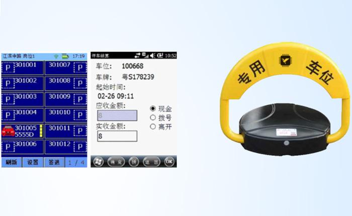 智能停车管理系统(地磁)方案
