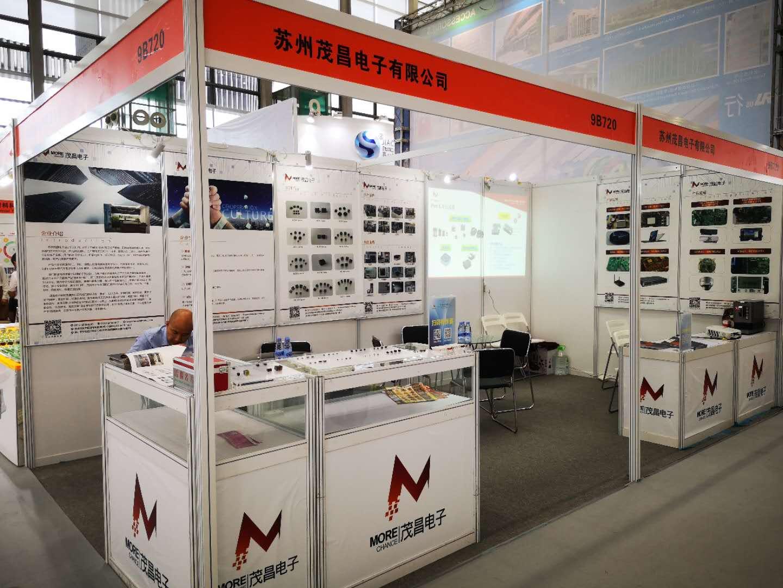 第93届中国电子展